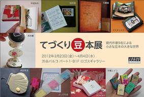 2012-03-19.jpg