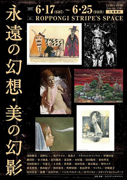 2017-kitami-takada-01.jpg